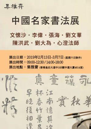 中國名家書法展日期:2019年2月13日-3月7日 (星期六日除外) 時間:09:00-12:30